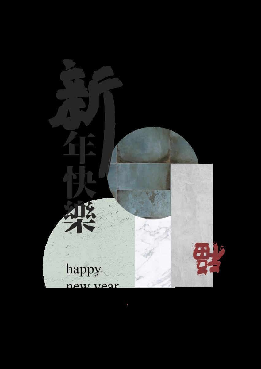 新年卡片-01
